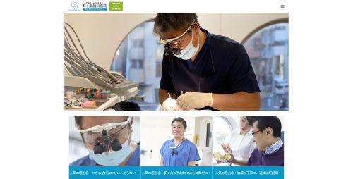 五十嵐歯科医院HPキャプチャ画像