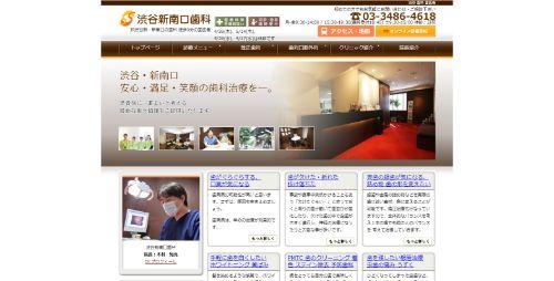 渋谷新南口歯科HPキャプチャ画像