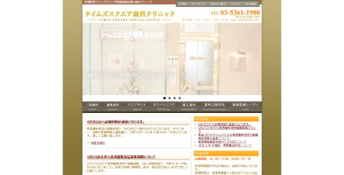 医療法人社団健順会タイムズスクエア歯科クリニックHPキャプチャ画像