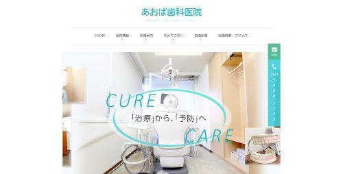医療法人社団優創会あおば歯科医院HPキャプチャ画像