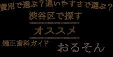 渋谷【おるそん】 矯正歯科紹介メディア