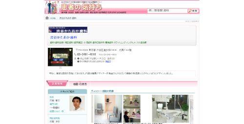 渋谷かたおか歯科HPキャプチャ画像
