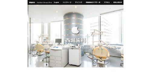 医療法人社団歯周会西堀歯科医院HPキャプチャ画像
