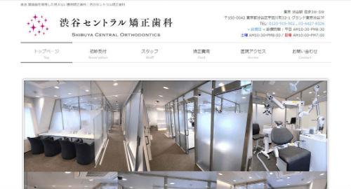 渋谷セントラル矯正歯科の公式サイトキャプチャ