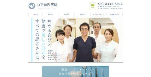 山下歯科医院HPキャプチャ画像